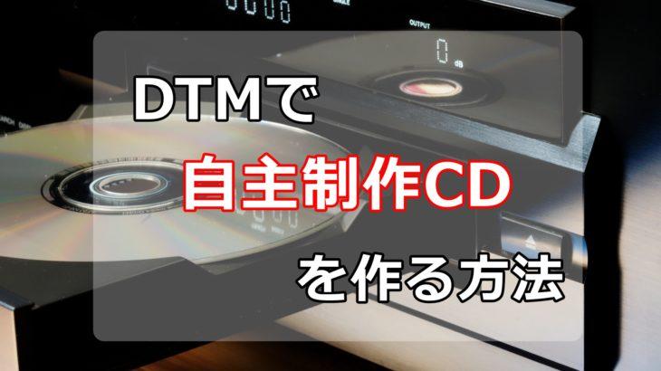 DTMで自主制作CDを作る方法をできるだけ詳しく解説しよう