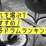 【2020】おすすめ電子ドラム10選を聴き比べ!騒音の少ない機種の選び方も解説