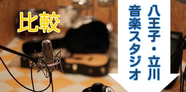 八王子・立川市の安い音楽スタジオ比較。おすすめリハスタ13選