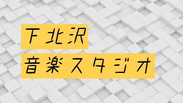 下北沢駅周辺の安い音楽スタジオ比較!おすすめリハスタ8選