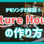 Future Houseの作り方とは?サウンド付きで解説します