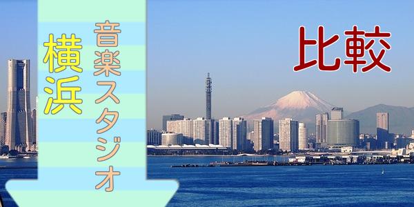 横浜市の安い音楽スタジオを比較!おすすめリハスタ22選