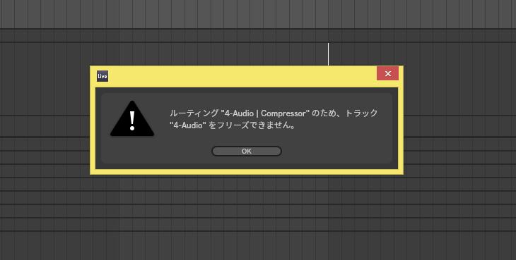 Ableton Liveでサイドチェインをかけながらフリーズ機能を使う方法
