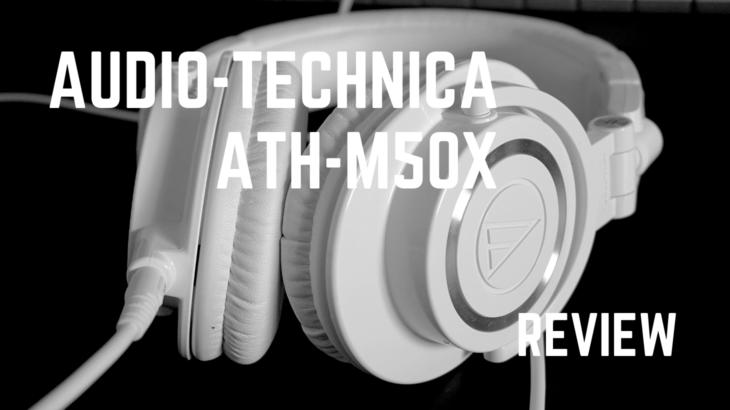【レビュー】オーディオテクニカATH-M50xって実際どうなの?