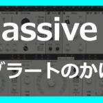 Massive Xでビブラートをかける方法【Massive Xの使い方】