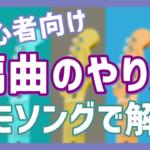 【初心者向け】編曲のやり方をデモソング付きで解説!