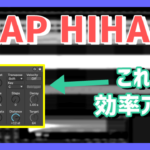 Ableton LiveでTrapハイハットを効率的に打ち込むテクニック・やり方