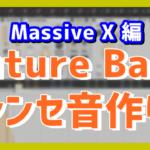 【シンセ音作り】Massive XでFuture Bassサウンドを作る方法
