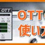 Xfer Records OTTの使い方【無料マルチバンドコンプ】