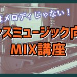 ダンスミュージック向けMIX(ミキシング)のやり方講座【主役はメロディではない?】