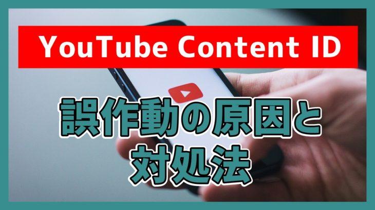 YouTube Content ID誤作動の原因と対処法【オリジナル曲が著作権侵害扱いに…?】