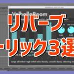 【DTM】海外プロも使う「リバーブの裏技」3選をサウンド付きで解説