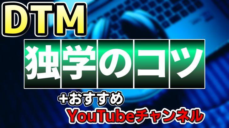 DTMを独学するコツ・方法。学習におすすめなYouTubeチャンネルも紹介!