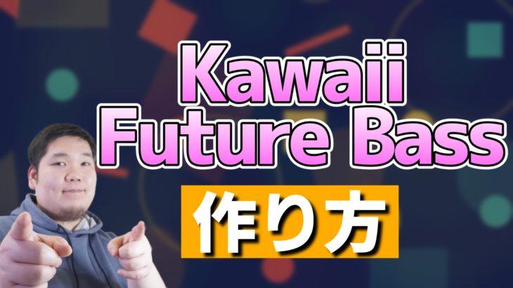 Kawaii Future Bassの作り方【デモ曲付きで解説】
