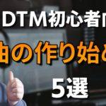 「メロディから」だけじゃない!曲の作り始め方5選【DTM】