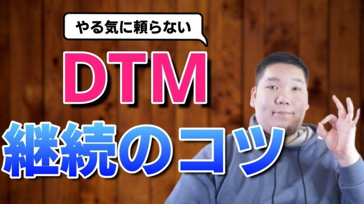 DTMの継続のコツ。おすすめな4つの方法を解説【モチベーションには頼らない】