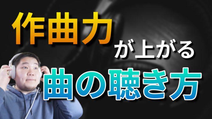 【DTM】作曲力が上がる曲の聴き方4選!