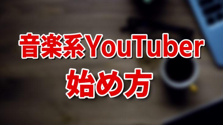 音楽系YouTuberの始め方【撮影機材、動画作りのポイントなど解説】